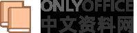 ONLYOFFICE中文资料网